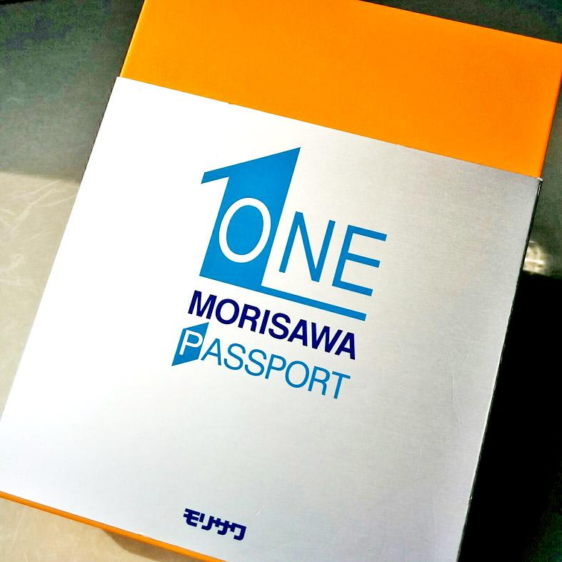 パスポート 更新 モリサワ